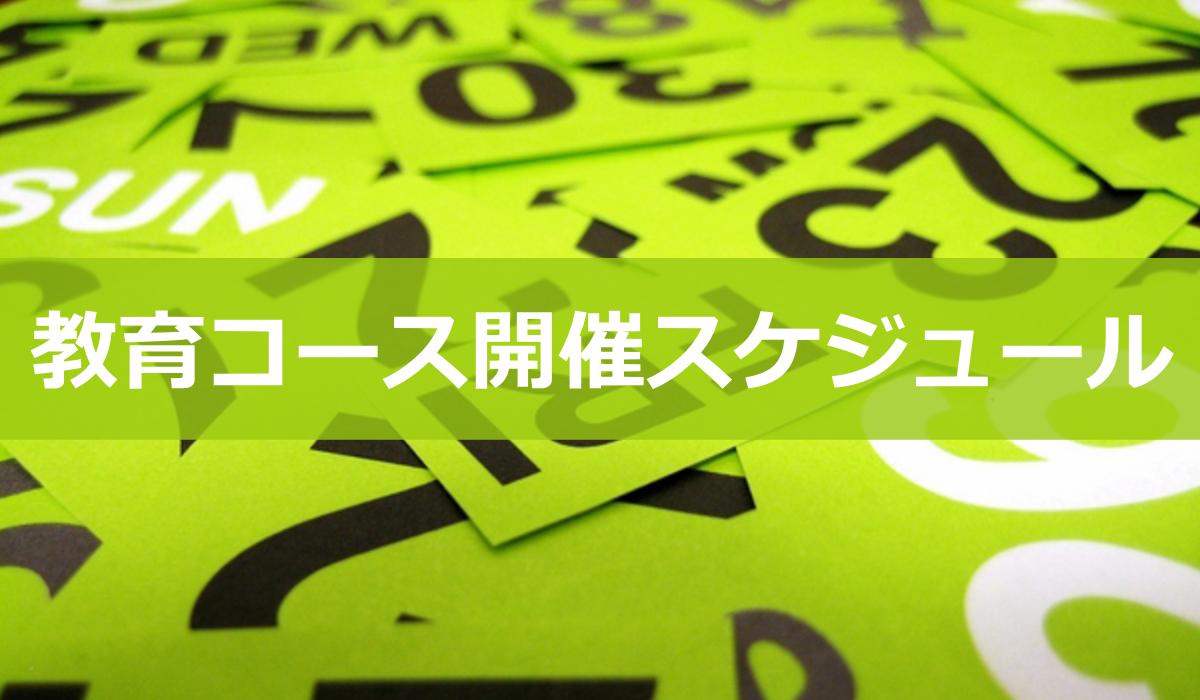 日本メタ・へルス協会教育コーススケジュール